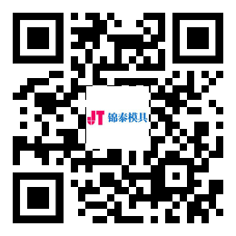 成都锦泰模具制造有限公司