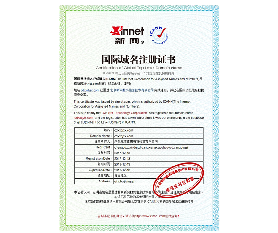 西汉姆联赞助必威海运必威注册销售公司域名证书