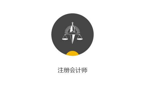 河南注册会计师培训