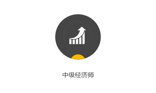 河南中级经济师培训