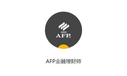河南AFP培训