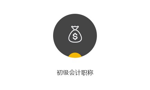 河南初级会计师培训