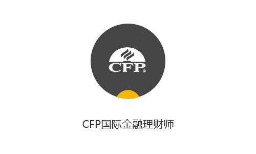 CFP培训