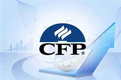 什么是CFP?CFP证书好考吗?一起来看看吧