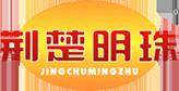 荆州市荆楚明珠食品股份有限公司