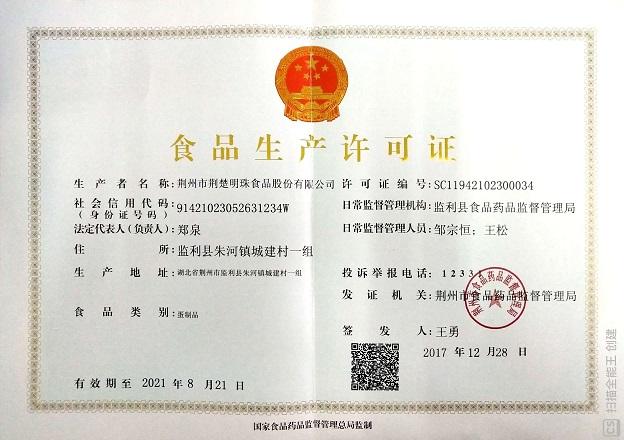荆楚明珠食品生产许可证