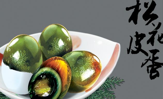 荆楚明珠给您分享松花皮蛋四种腌制方法和五个技巧!