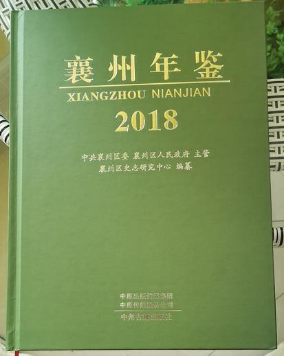 襄州区档案馆