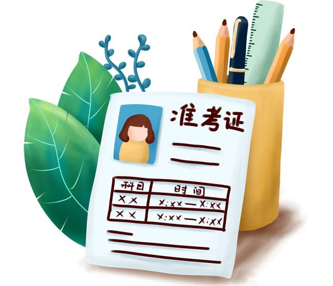 2021考研预报名9月24日正式开启