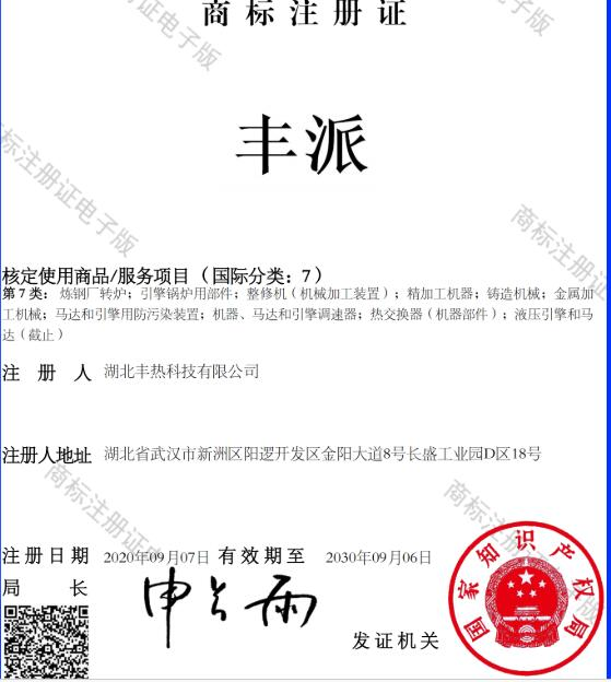 喜讯:湖北丰热科技有限公司商标注册证书