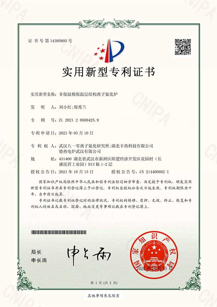 喜讯:湖北丰热科技有限公司-非保温棉保温层结构离子氮化炉实用新型专利证书