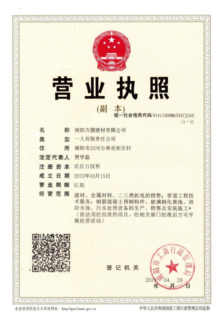 南阳方圆建材营业执照