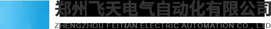 郑州飞天电气自动化有限公司