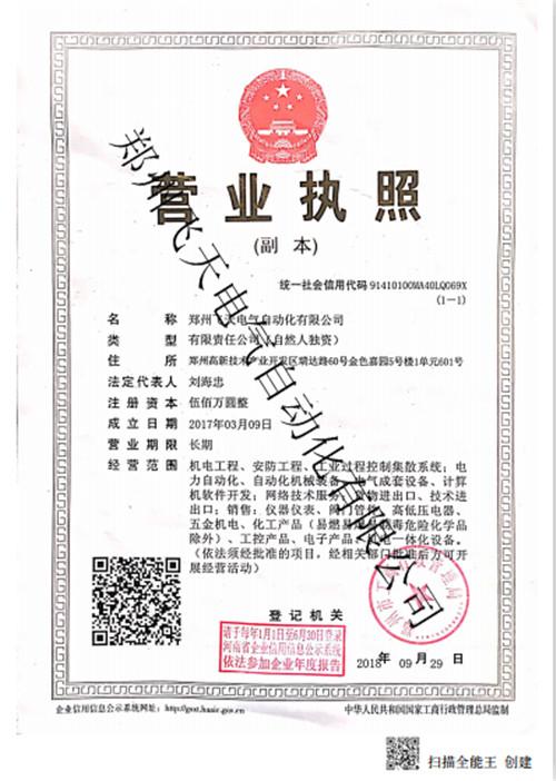 郑州飞天电气自动化有限公司营业执照