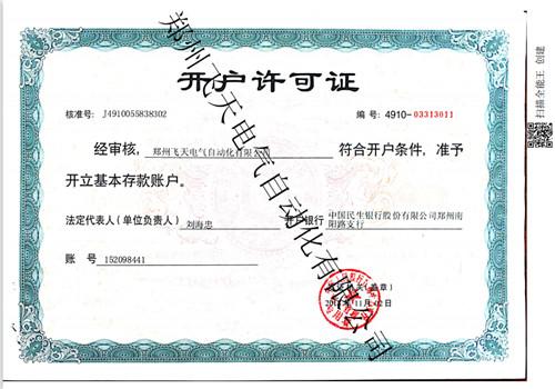 郑州飞天电气自动化有限公司开户许可证