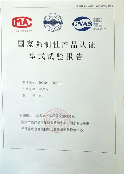飞天电气动力柜-国家强制性产品认证型式试验报告