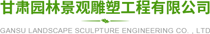 甘肃园林景观雕塑工程有限公司