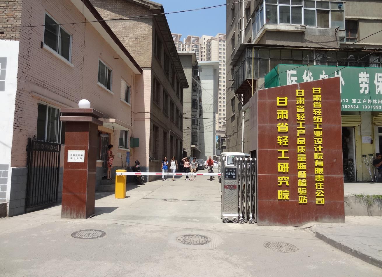 甘肃省轻工研究院停车场管理系统