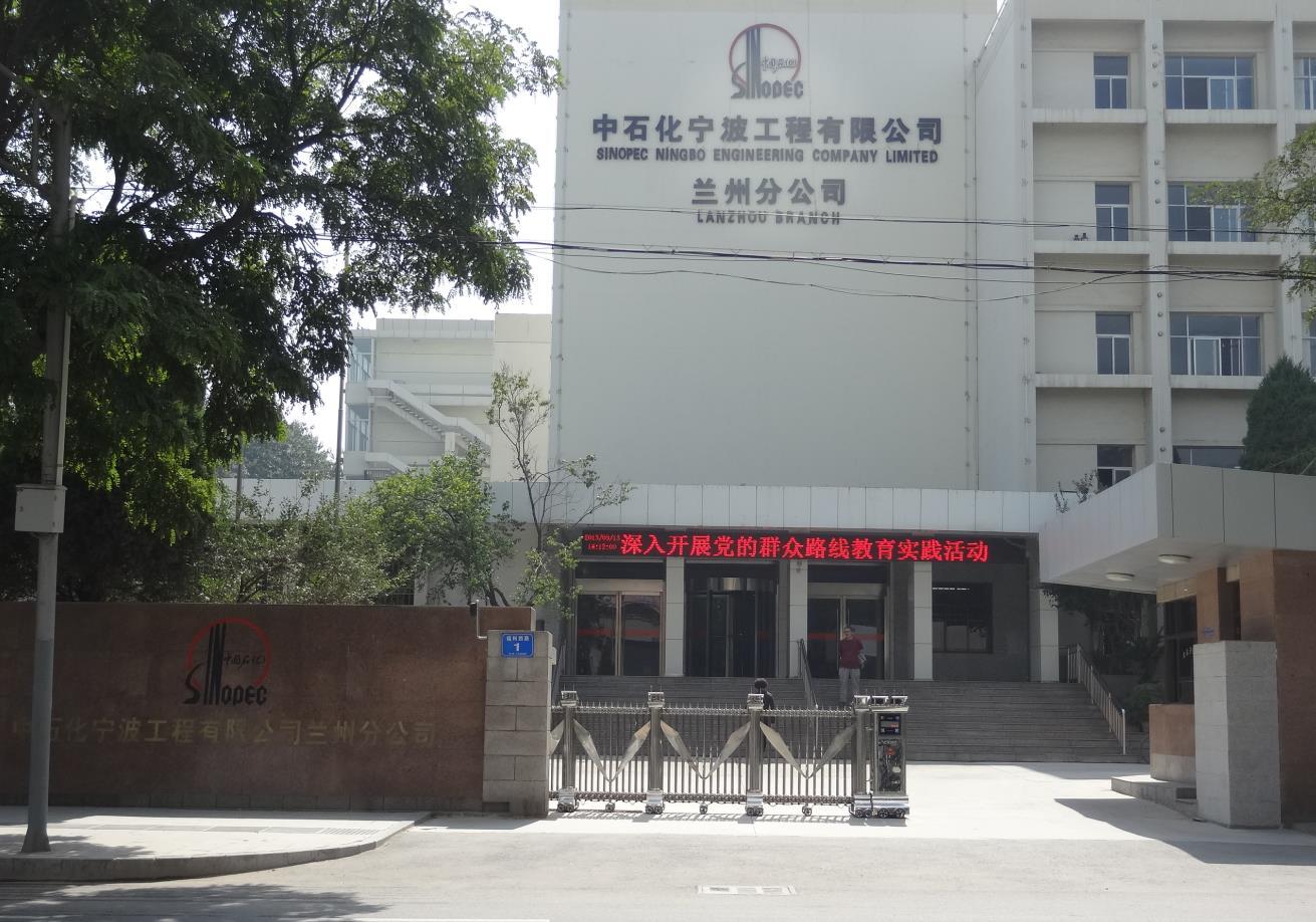 中石化宁波工程有限公司兰州分公司门禁,自动门