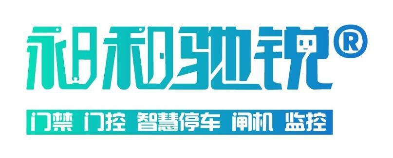 甘肃昶和驰锐门控新logo商标注册成功,投入使用,欢迎鉴别合作!
