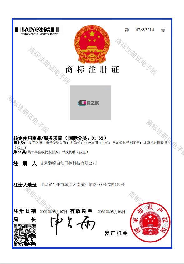 甘肃驰锐od体育app控科技有限公司商标注册证