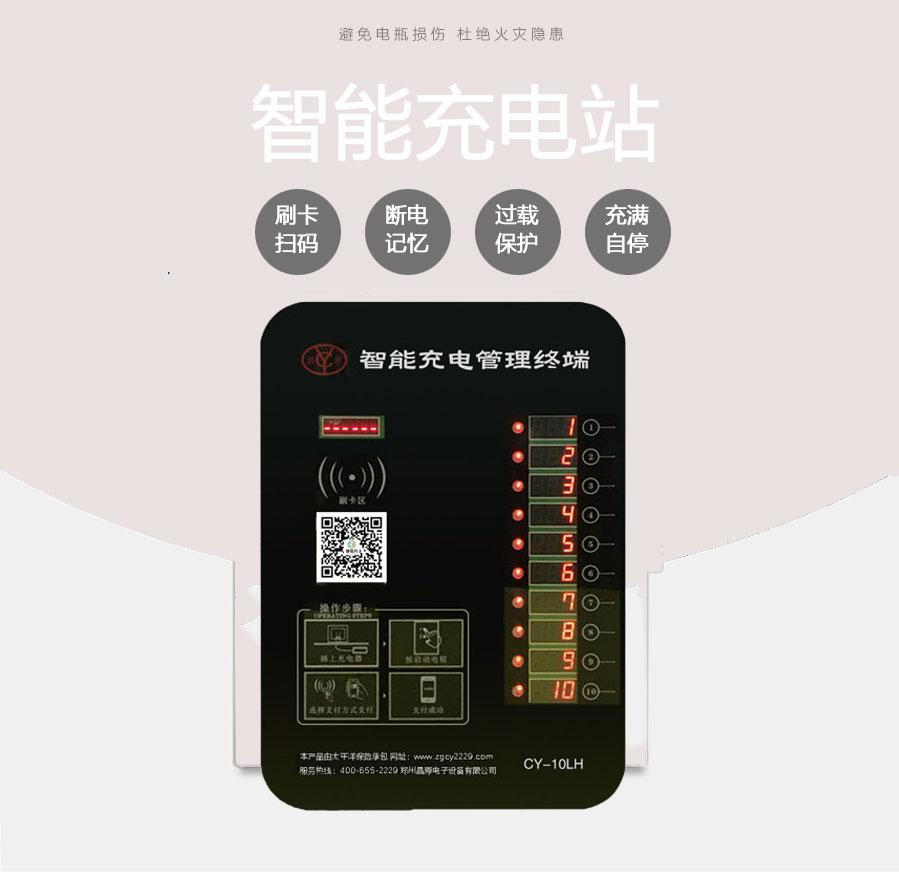 甘肃兰州CY-10LH标准智能型充电站(小区物业充电桩)