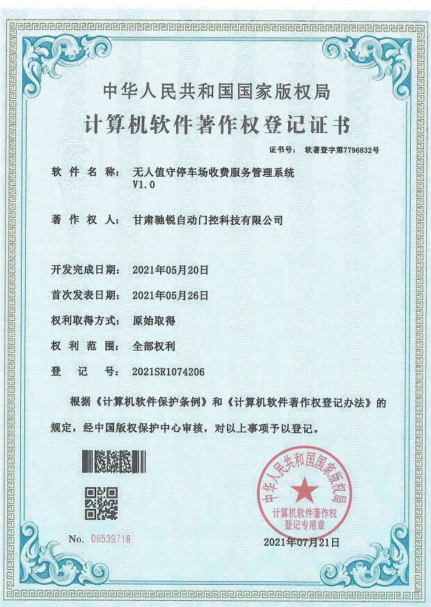 甘肃驰锐计算机软件著作权登记证书