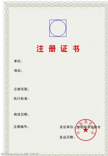 甘肃证书注册