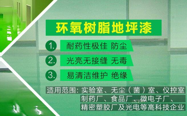 陕西环氧地坪漆公司-环氧地坪漆优点与养护