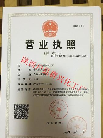 陕西户县群兴化工厂营业执照