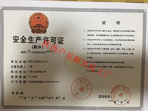陕西环氧地坪漆安全生产许可证?证书