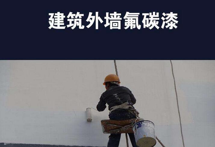 陕西外墙氟碳漆