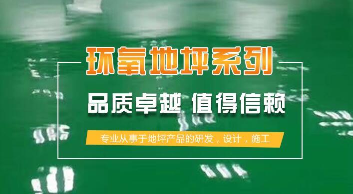 陕西环氧地坪厂家分享环氧地坪施工步骤