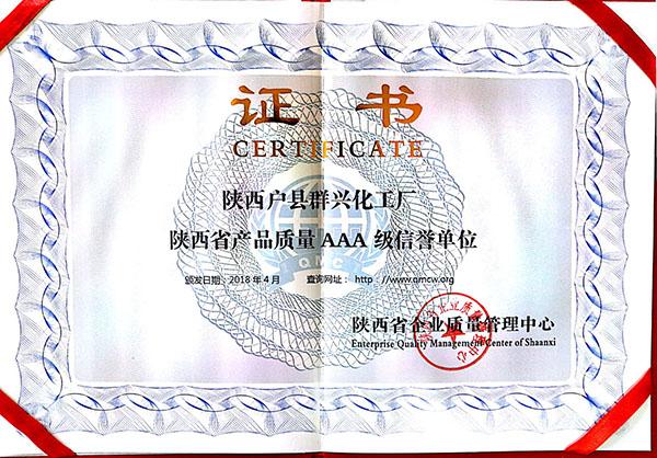 产品质量AAA级信誉单位
