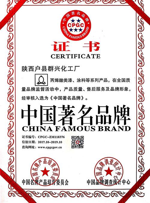 陕西户县群兴化工入选为《中国著名品牌》