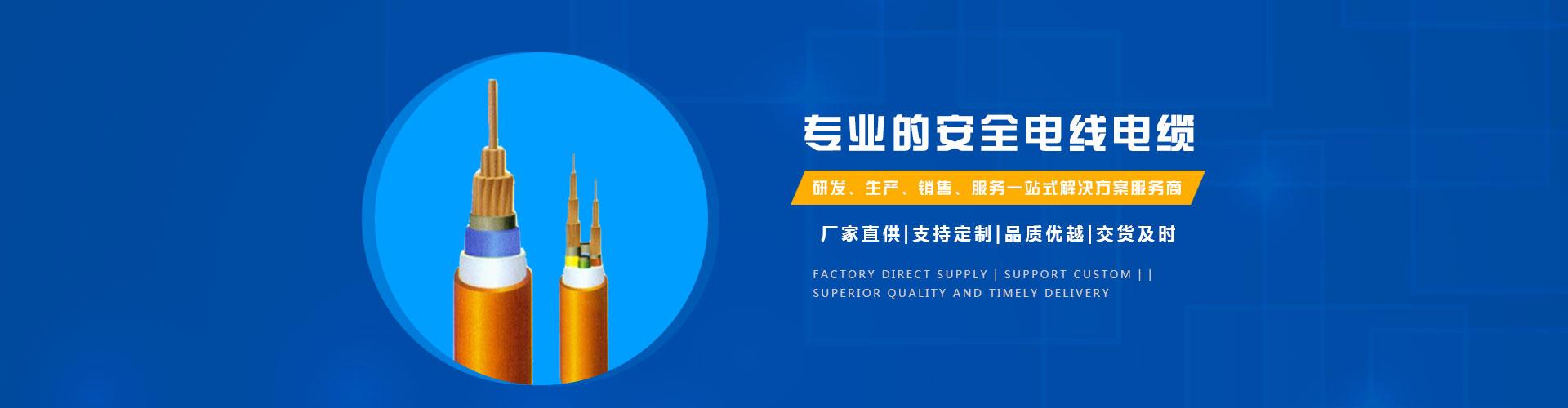 陕西防火电缆公司
