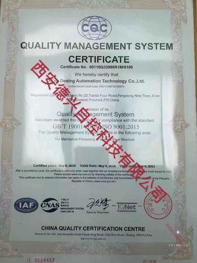 质量管理体系认证英文版