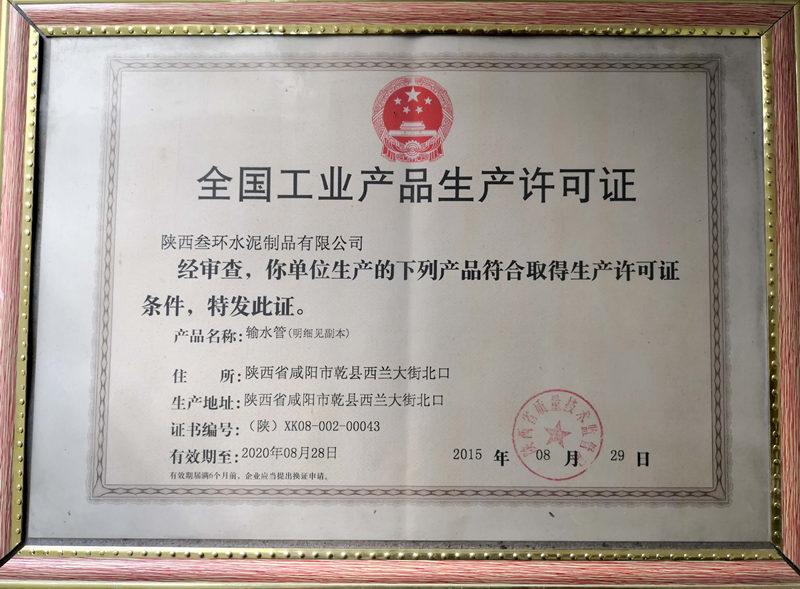 叁环水泥生产许可证
