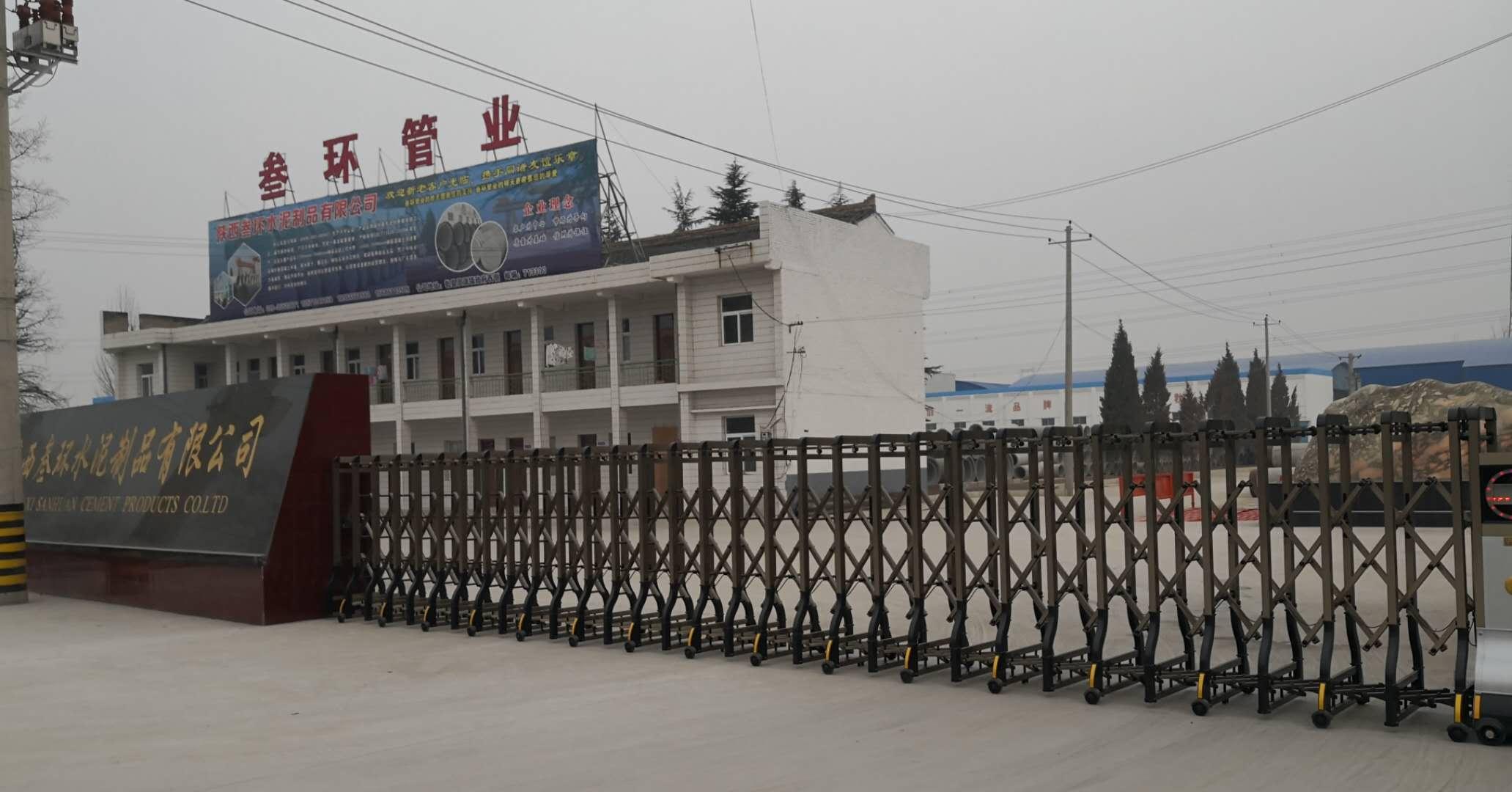 叁环水泥生产厂区