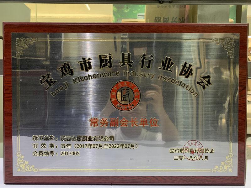 宝鸡市厨具行业协会常务副会长单位