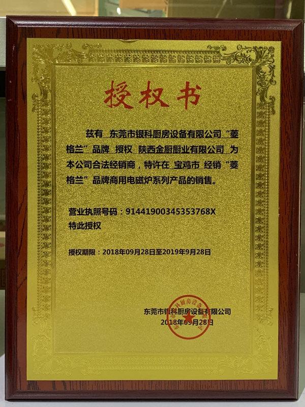 东莞市银科厨房设备授权书