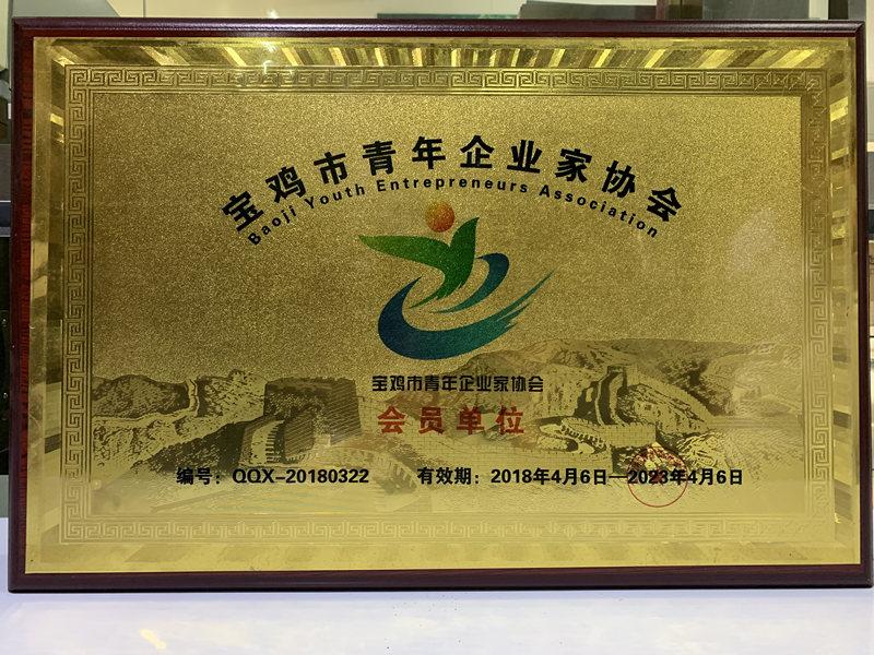 宝鸡市青年企业家协会会员单位