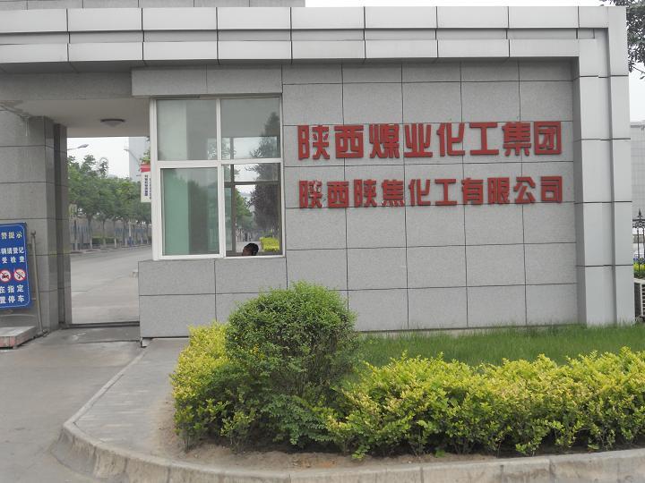陕西电缆桥架-陕西陕焦化工有限企业