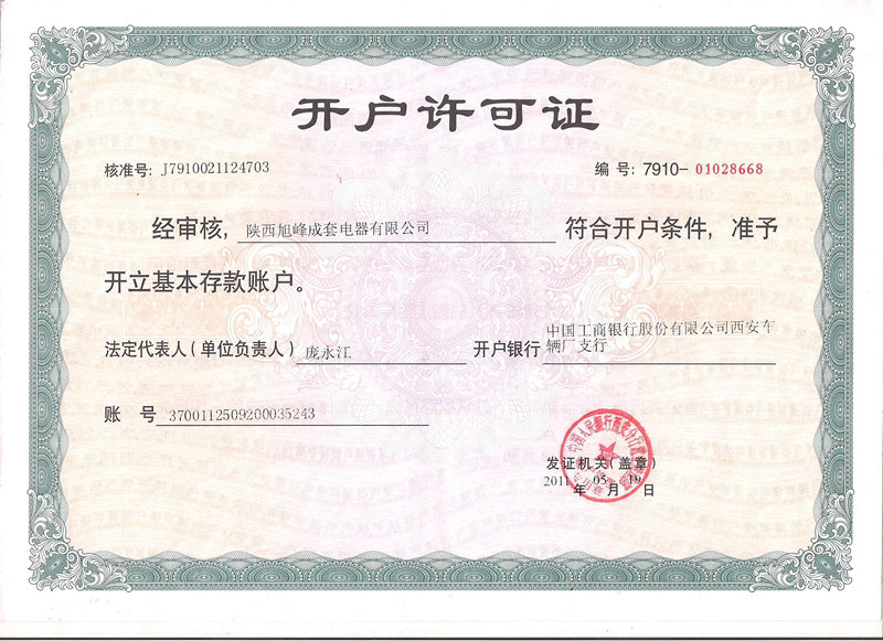 旭峰成套电器开户许可证!