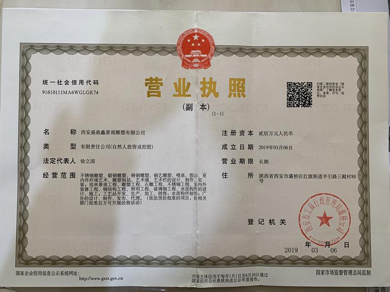 盛鼎鑫景观雕塑营业执照
