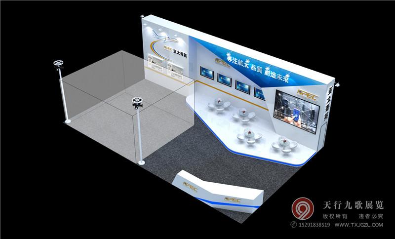 APEC亚太菁英展台设计搭建