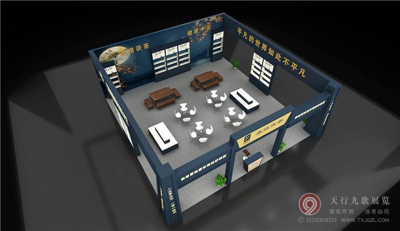 康煜茯茶展台设计搭建
