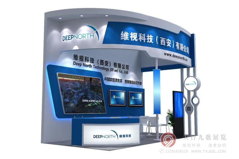 维视科技西安展台设计搭建