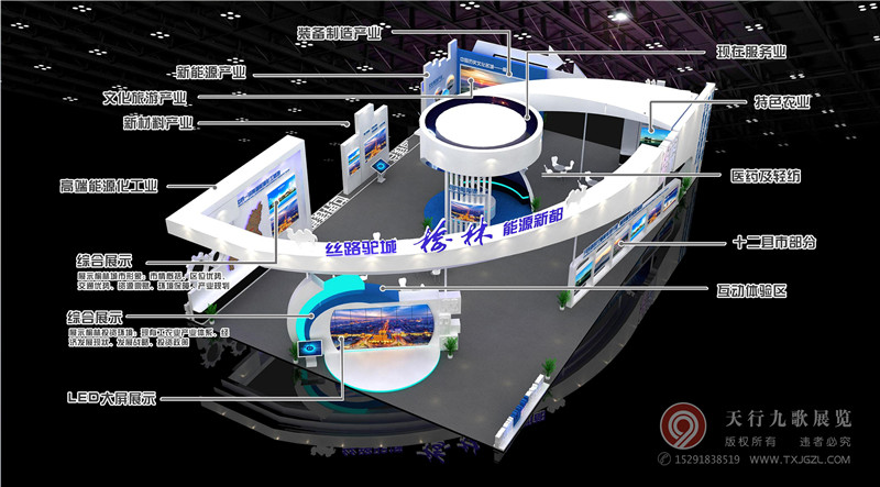 榆林展台设计搭建