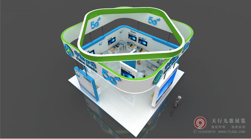 中国移动展台设计搭建
